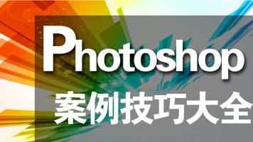 PS零基础入门课程+实战训练营【新视线教育】