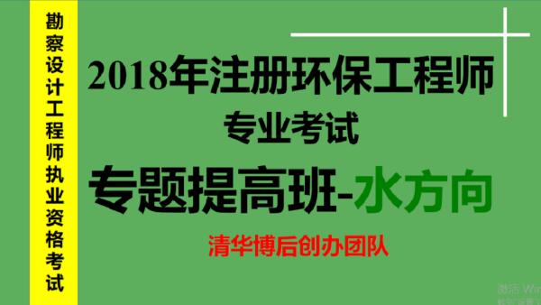 2018年注册环保工程师(专业考试)-专题提高班-水方向