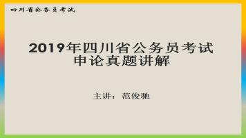 2019年四川省下半年公务员考试考试申论真题讲解