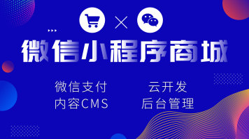 微信小程序云开发商城项目 微信支付-内容管理-后台管理系统cms