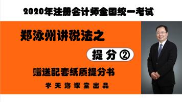 2020CPA注册会计师—税法—提分班【学天海课堂】赠配套提分书
