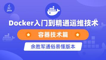 Docker入门到精通运维技术 余胜军通俗易懂版本
