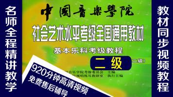 中国音乐学院 基本乐科(二级)视频教程