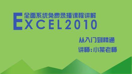 EXCEL2010全面系统免费录播课程讲解【从入门到精通】