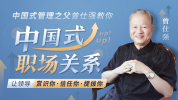 中国式管理之父曾仕强:职场关系课,让领导赏识、信任你,提拔你