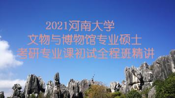 2021河南大学文博综合348考研专业课精讲全程班