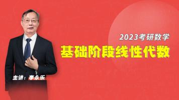 李永乐 2023考研数学基础阶段线性代数