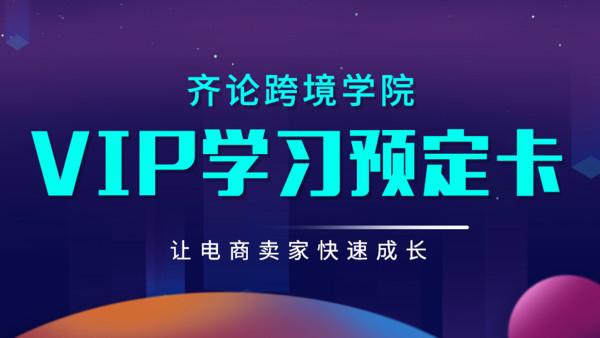 【齐论跨境/专注跨境培训】亚马逊VIP学习预定卡