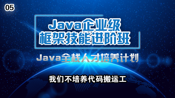 05Java企业框架技能进阶班【动脑精品课】