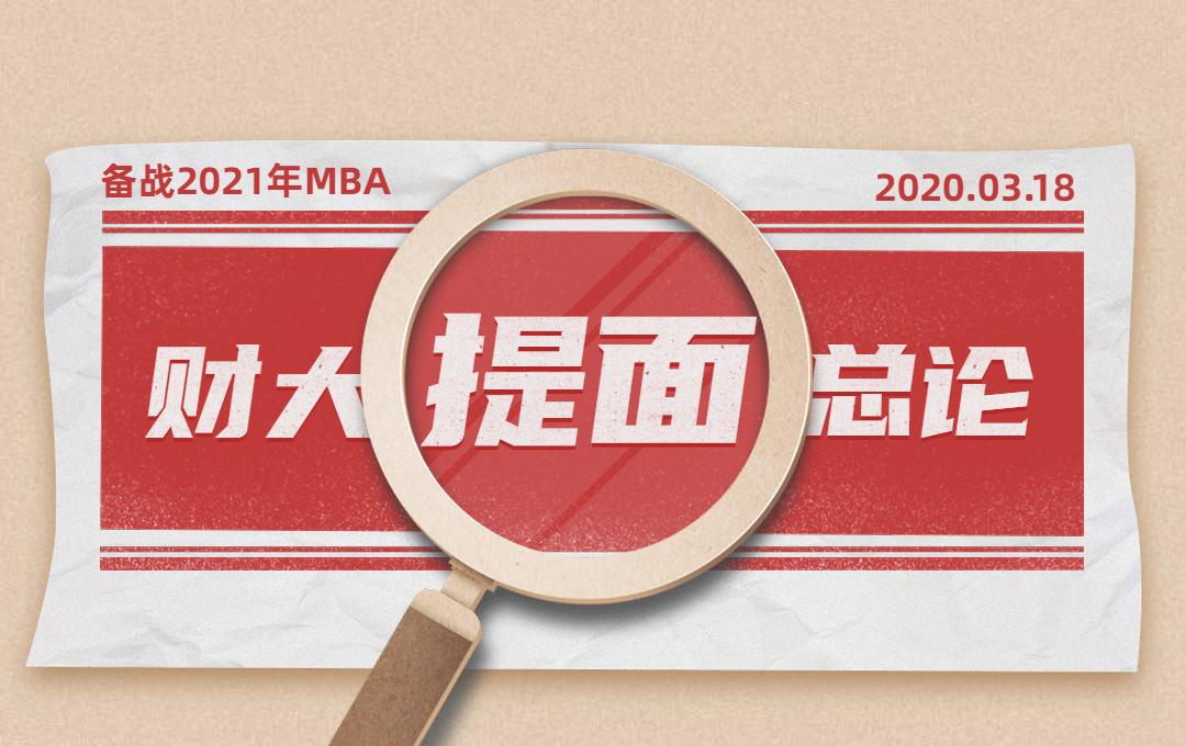 河南财大2021年MBA提前面试