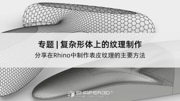 复杂形体上的纹理制作---分享在Rhino中制作表皮纹理的主要方法