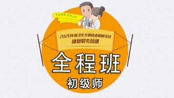 20年初级师康复医学治疗技术考试