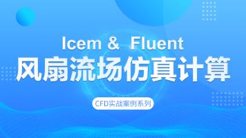 CFD实战案例03-Fluent 风扇流场仿真计算