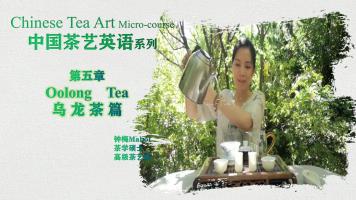 茶艺英语微课 第五章 乌龙茶篇 Oolong Tea