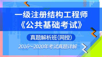 一级注册结构工程师《公共基础考试》历年真题精讲班[2016~2020]