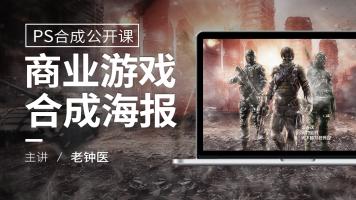 PS/Photoshop合成:商业游戏合成海报