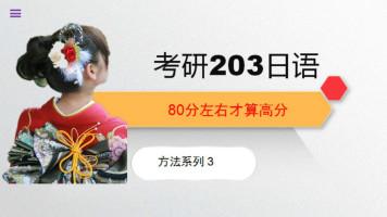 【陈博士日语】考研203日语日语高分方法和高考日语作文模板