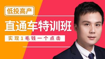 【爆款】淘宝直通车特训班如何降低直通车扣费【齐论】