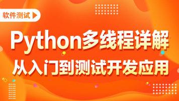 软件测试之Python多线程详解-从入门到测试开发应用