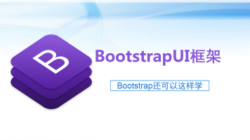BootStrap框架就要这么学