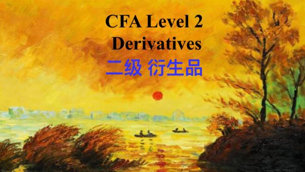 CFA2级 Derivatives