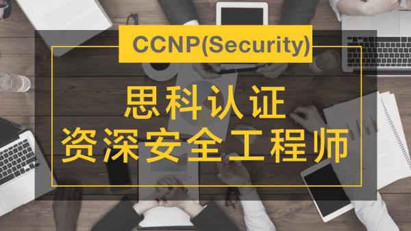 【太阁闫辉】CCSP思科认证资深安全工程师