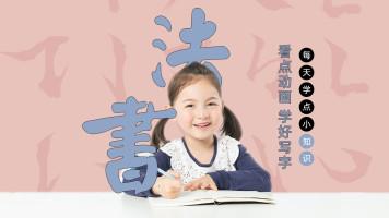 少儿书法-软硬笔精品动画课程①