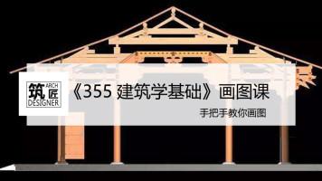 355画图指南课(3月份)