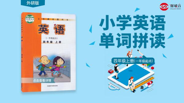 四年级上册单词拼读【外研版(一年级起点)】