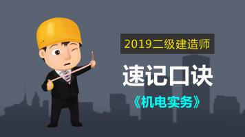 2019年二级建造师《机电实务》速记口诀