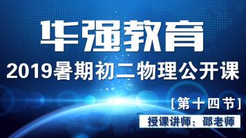 2019暑期初二物理公开课(第十四节)
