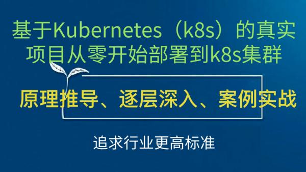 基于Kubernetes(k8s)的真实项目从零开始部署到k8s集群教程