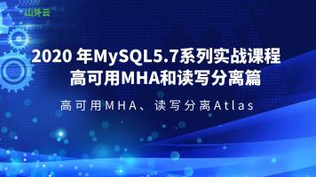 2020年MySQL5.7系列实战课程--高可用MHA与读写分离Atlas应用实战