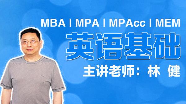【考仕通】MBA/MPA/MEM/MPAcc英语基础班-林健