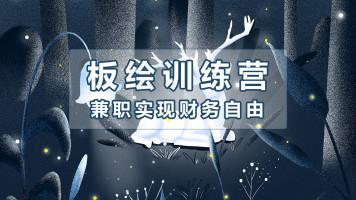 板绘众筹计划3节课快速掌握板绘三大技能【01月23号开课】