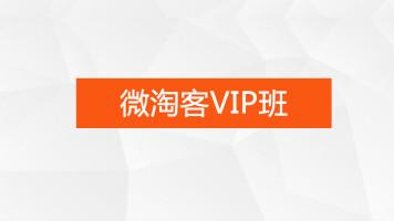 微淘客VIP班