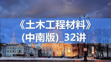 B302-《土木工程材料》_中南大学_32讲