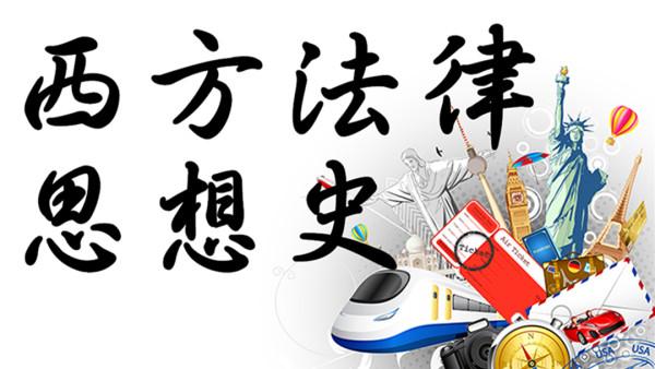 西方法律思想史(24)_高立忠