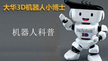 机器人小博士