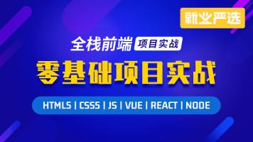 Web前端开发(HTML/CSS/javaScript/Vue/React/Node)【六星教育】