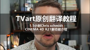 CINEMA 4D R21功能介绍教程 TVart原创翻译