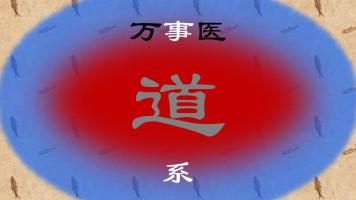 万事医道系-冯英华