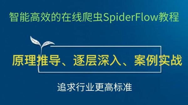 智能高效的在线爬虫SpiderFlow教程