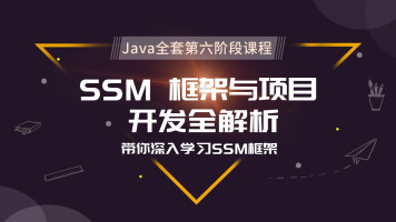 Java全套第六阶段课程 SSM 框架与项目开发全解析