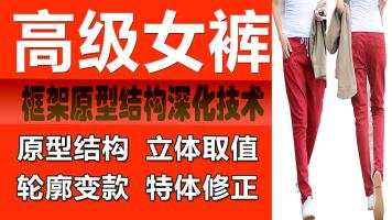 服装打版纸样制版女裤原型深造技术立体裁剪-直播女裤时装打版
