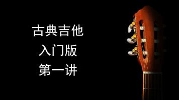 古典吉他第一讲