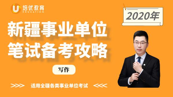 2020年新疆事业单位笔试-综合应用/写作