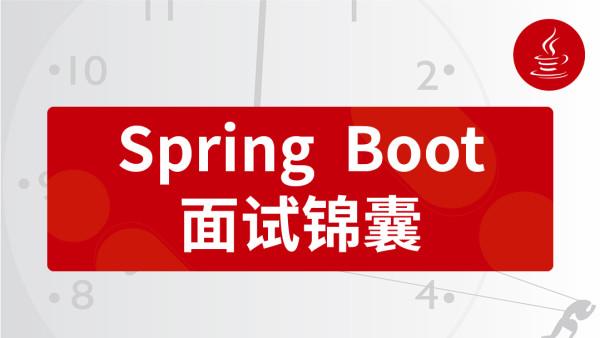 Spring Boot面试题,java高级大互联网架构师进阶课程_咕泡学院