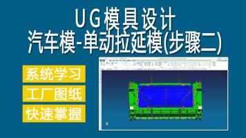 汽车模-单动拉延模(步骤二)【UG模具设计】