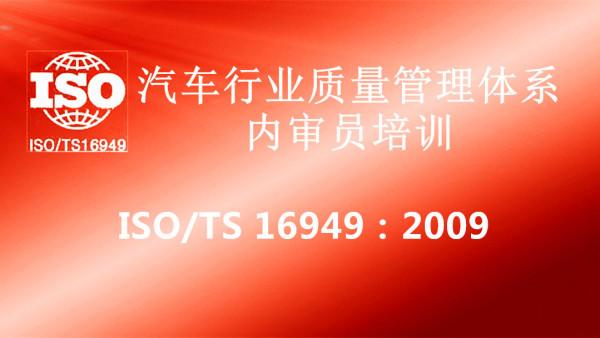 ISO/TS16949:2009汽车质量管理体系内审员培训